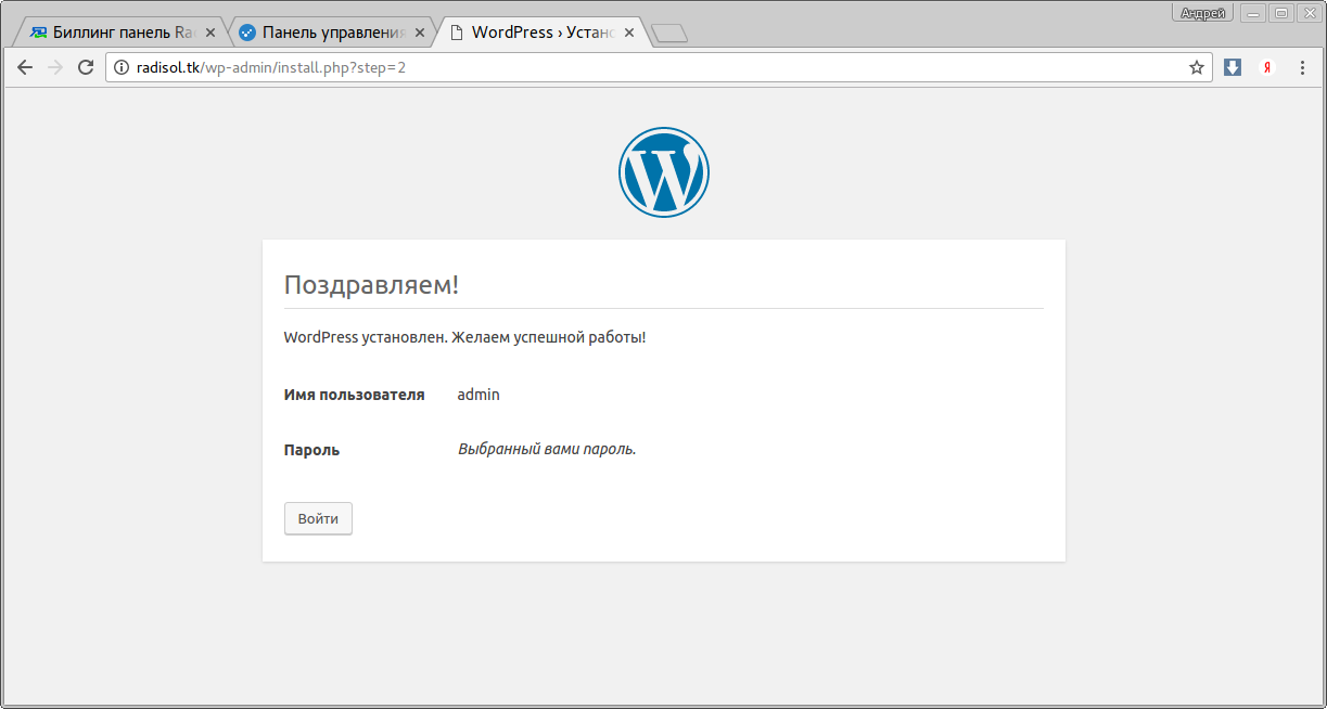 WordPress установлен успешно