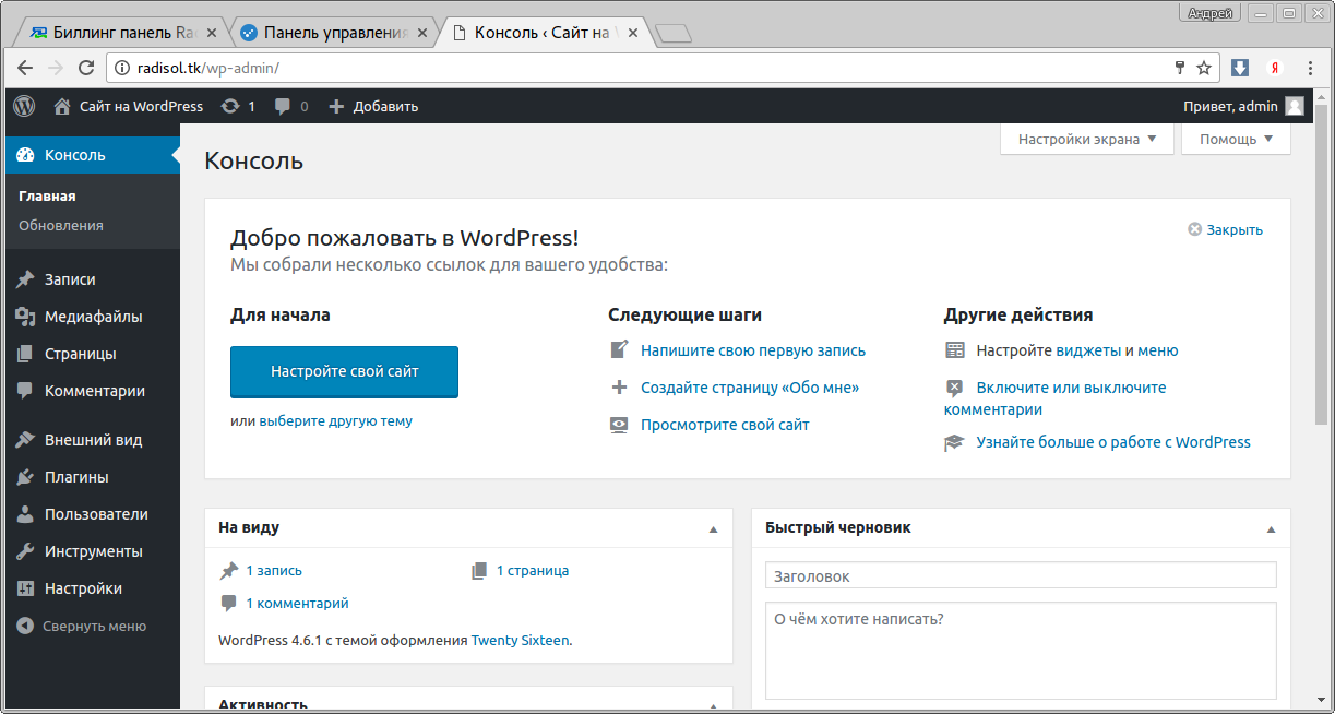 Админ. часть WordPress